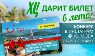ХЦ дарит билет в лето
