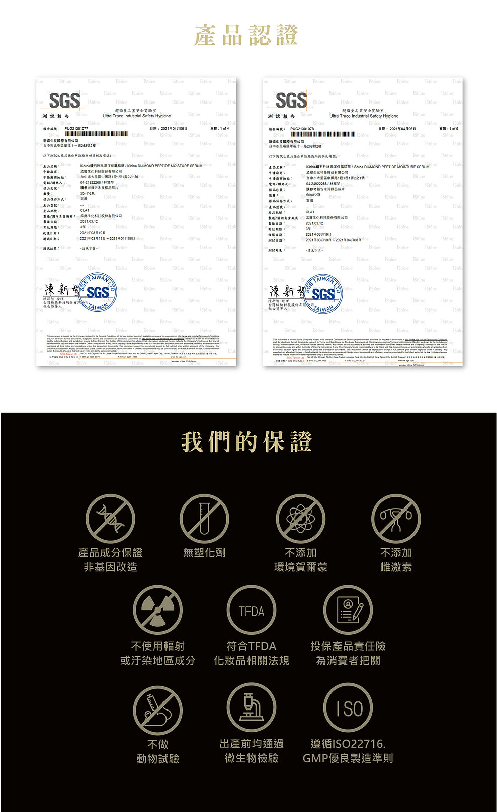 鑽石胜肽潤澤保濕精華LP_SGS-02.jpg