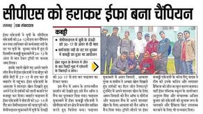 Congratulations EFA Kabaddi Team