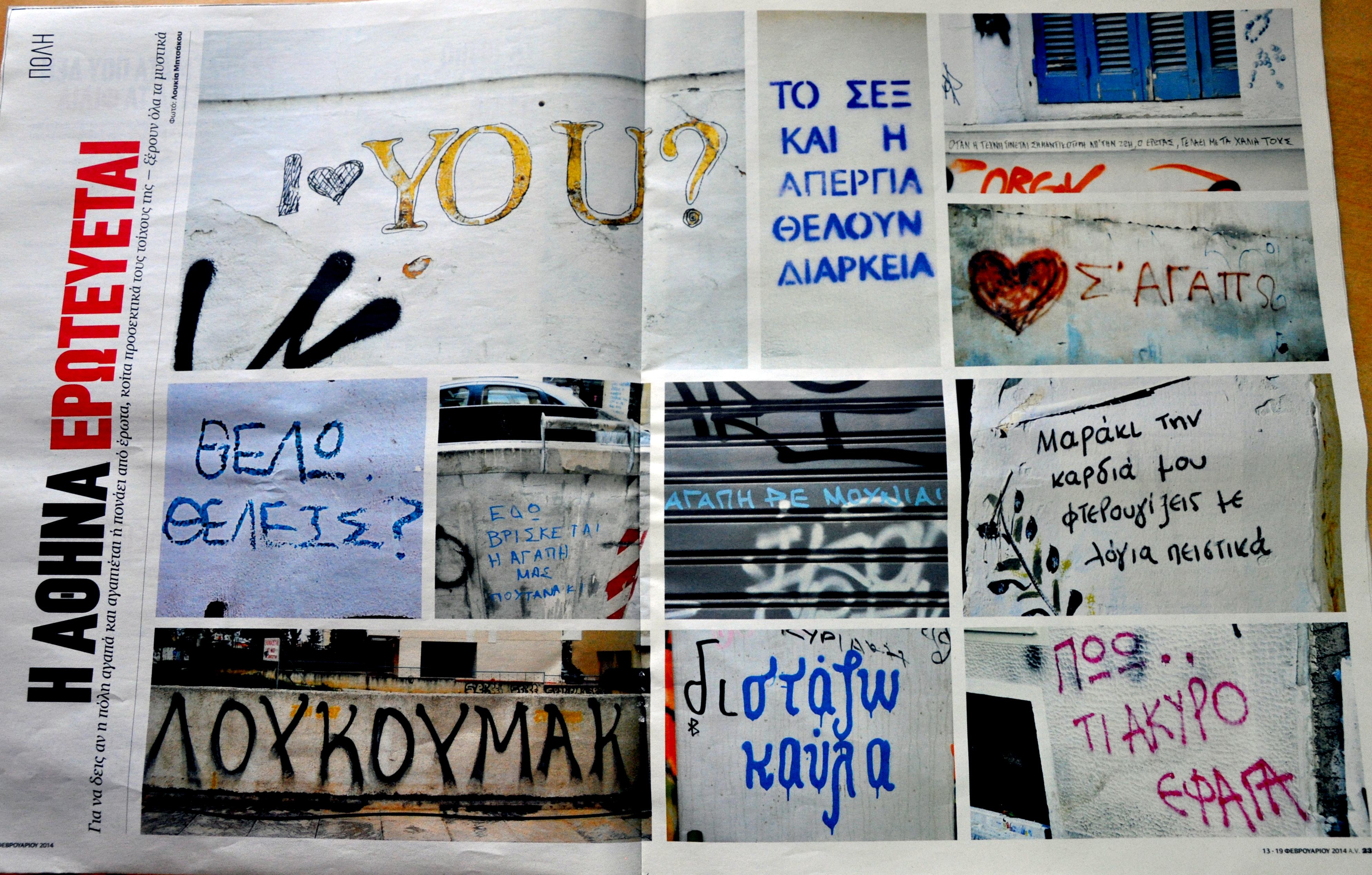 Love messages on greek walls