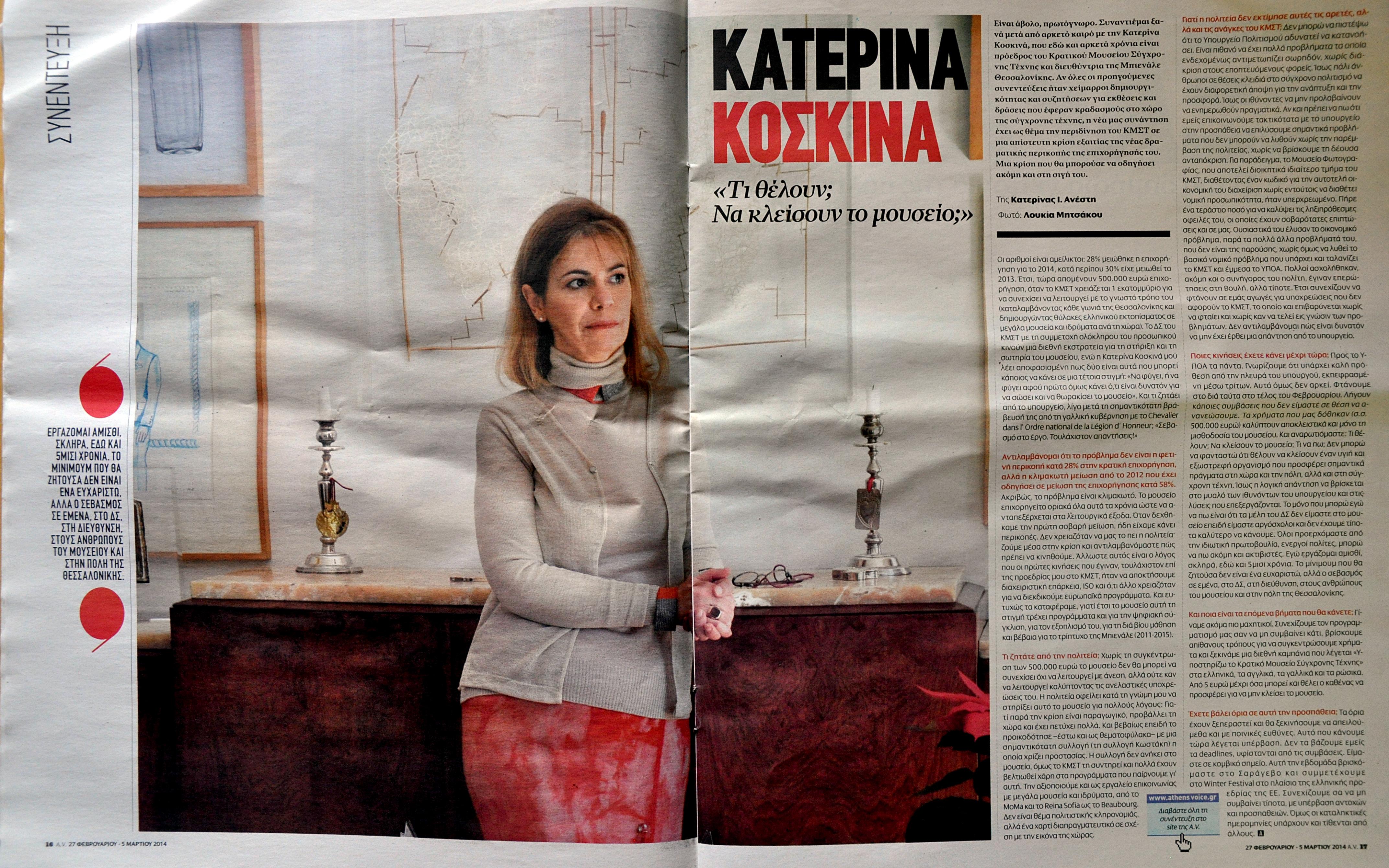 Katerina Koskina