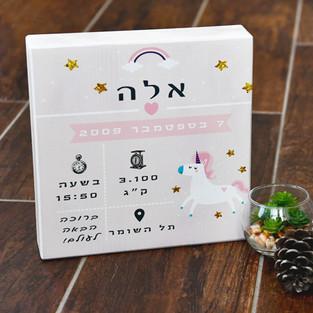 תעודת לידה מודפסת על בלוק עץ