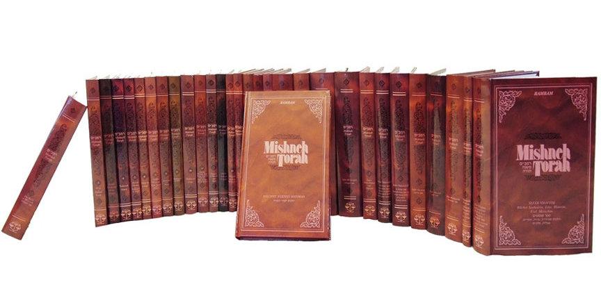Rambam Mishneh Torah Complete Set / 18 Volumes