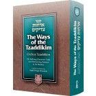 The ways of the tzaddikim.jpg
