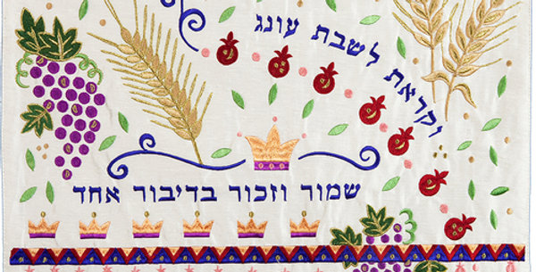 Embroidered Challah cover- crowns & pomegranates