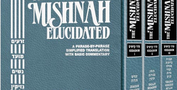 Schottenstein Mishnah Elucidated Kodashim Full Sized  Slip cased S