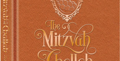 The Schottenstein Edition: The Mitzvah of Challah