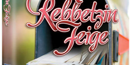 Ask Rebbetzin Feige [Hardcover]