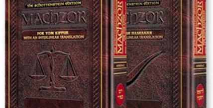 Machzor Interlinear 2 Vol  Set Full Size