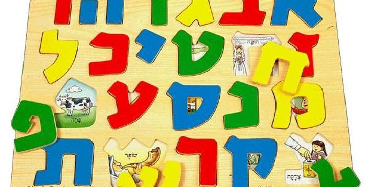 Alef Bet Wooden Puzzzle