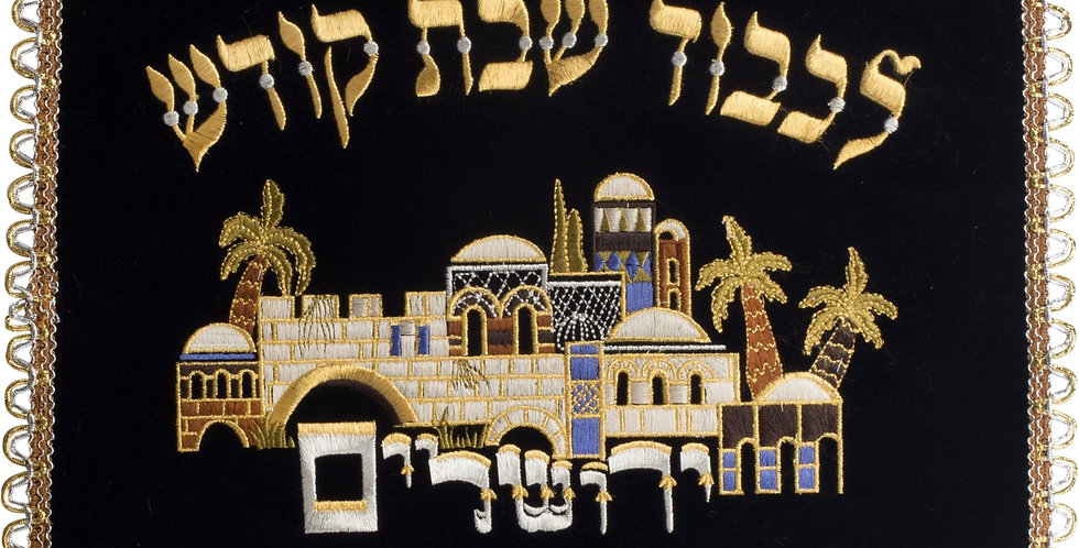 """Jerusalem Velvet Challah Cover 17.5"""" x 15"""""""