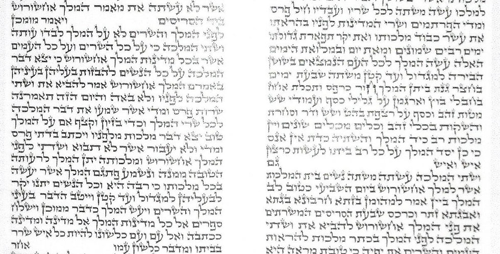 Megilas Esther 8.5 inch Ksav Ari