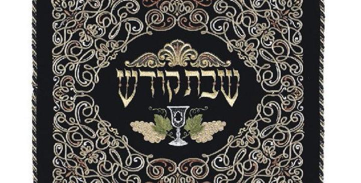 Intricate Shabbos Kodesh