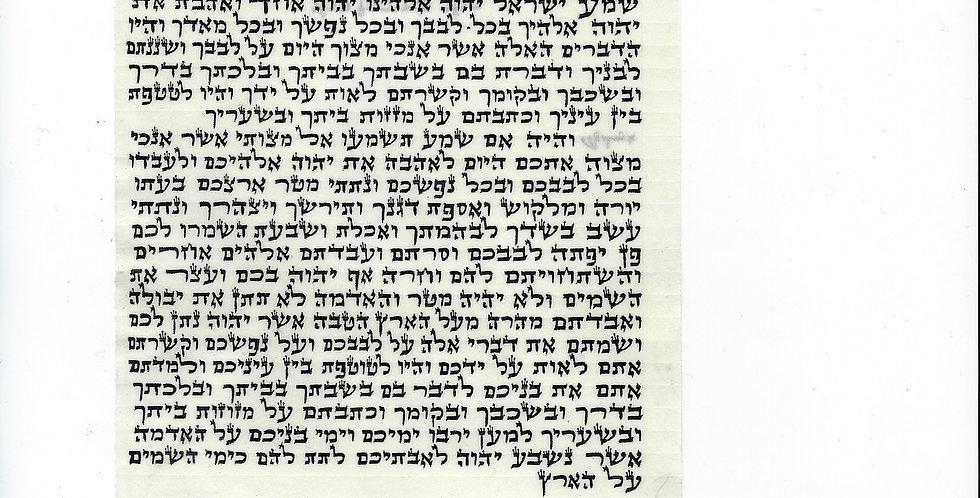 10 Centimeter Mezuzah Scroll