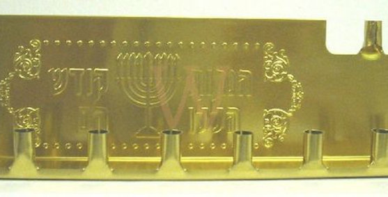 חנוכיות פח לנרות The Tin Candle Menorahs, in Gold color,