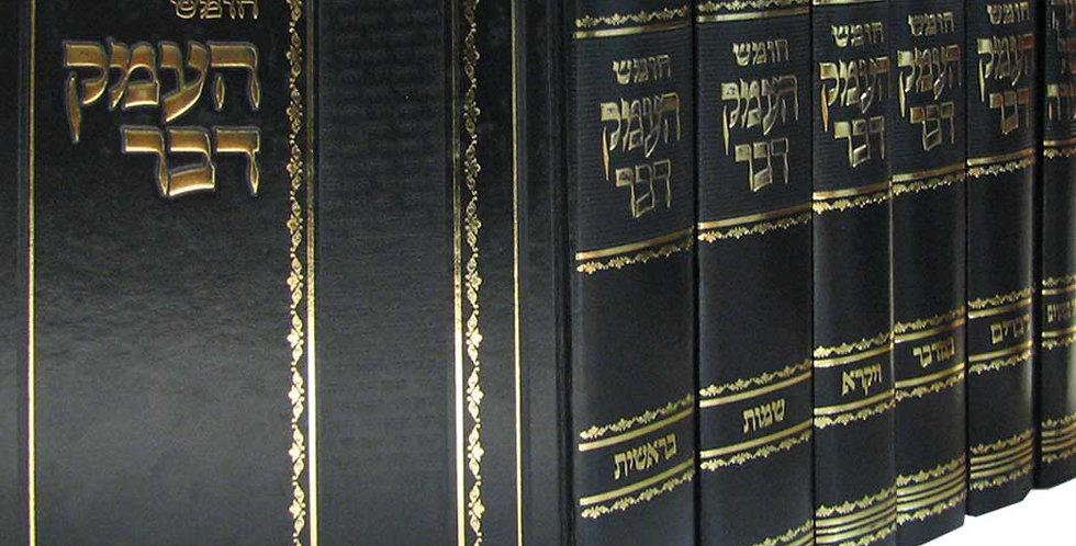 Chumash Ha'emek Davar Mevoar U'Meforash / 6 Volume Set