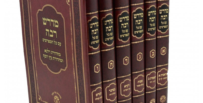 Midrash Rabbah Zecher Chanoch - 6 Volume Set