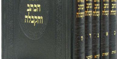 Chumash Haksav V'Hakabbalah / 5 Volume Set