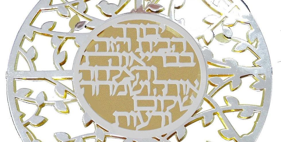 Karshi Laser Engraved Wall Hanging-- Birchas Habayis