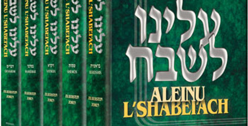 Aleinu L'Shabei'ach - 5 volume Slipcased set