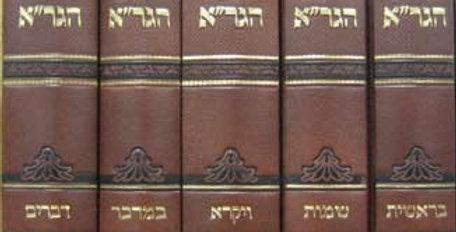 Chumash HaGra - 5 Volume set