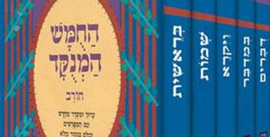 Chumash Chorev HaMenukad 5 Volume Set
