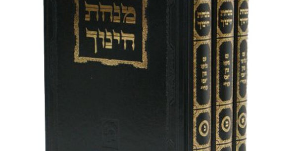 Minchas Chinuch / Large Size 3 Volume Set