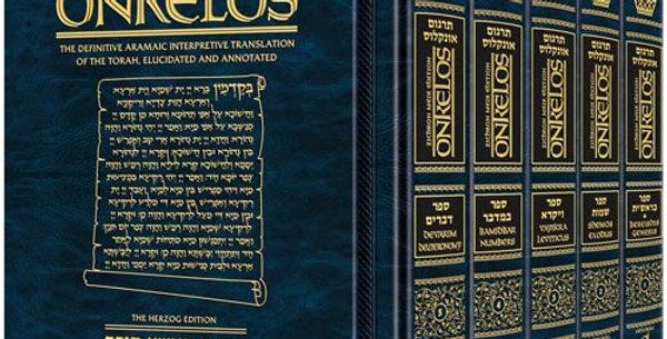 Zichron Meir Edition of Targum Onkelos - Slipcased Set