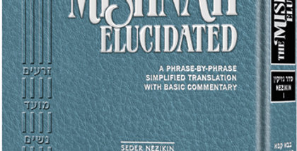 The Schottenstein Ed. Mishnah Elucidated Seder Nashim Volume 1 [Hardcover]
