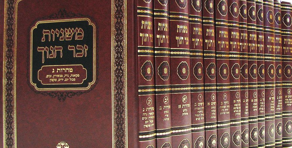 Mishnayos Zecher Chanoch - 13 Volume Set Hardcover / 2 Sizes Available
