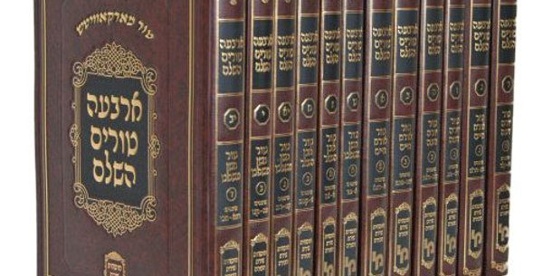 Tur Markowitz Machon Shiras Devorah 12 Volume Set / Medium Size