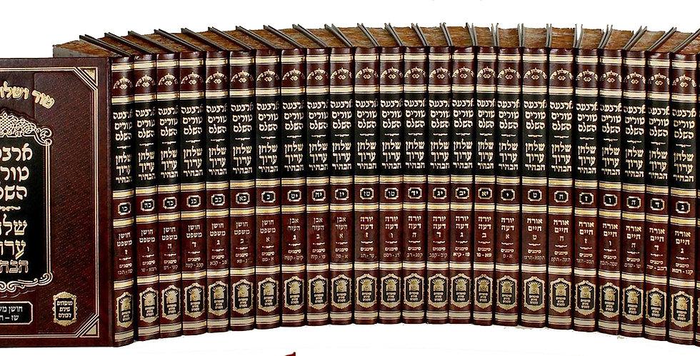 Tur V'Shulchan Aruch Habahir 26 Volume Set