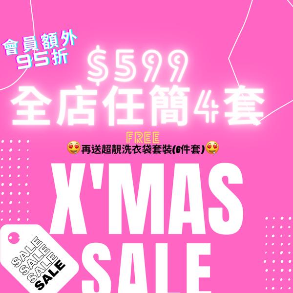 全店$599任簡四套 (1).png
