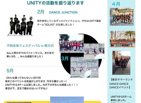 ★ UNITY 2019年の活動 ★