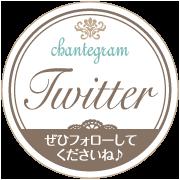chantegram Twitter ぜひフォローしてくださいね♪