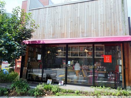いつでも見学可能なエアロハウスは、恵比寿で写真ライブラリー併設の食堂だ