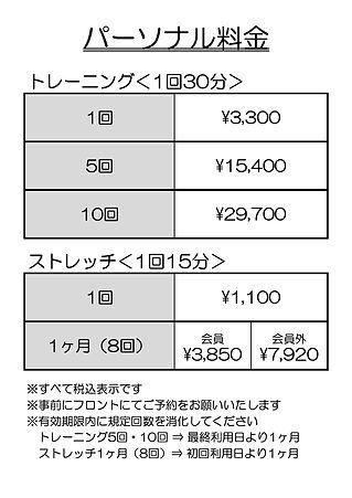 パーソナルトレーニング・ストレッチ.jpg