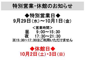 特別営業日_営業時間.png