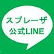 LINEボタン.png