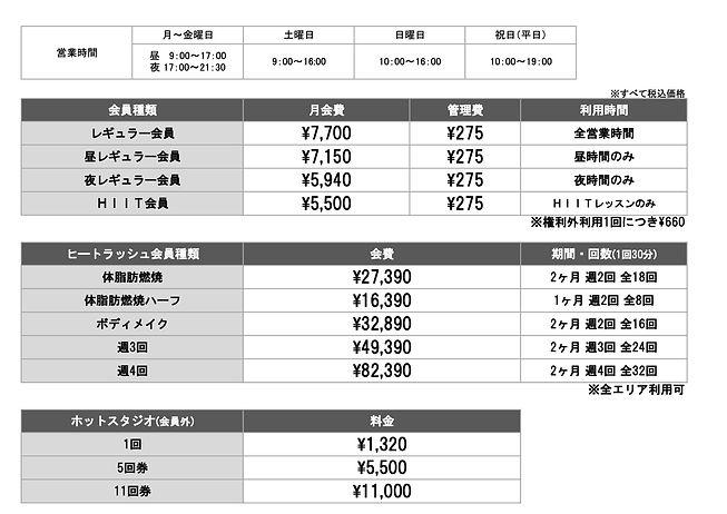 成人会員様 営業時間&料金表.jpg