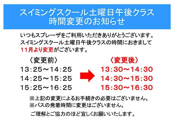 スイミング土午後クラス時間変更.jpg