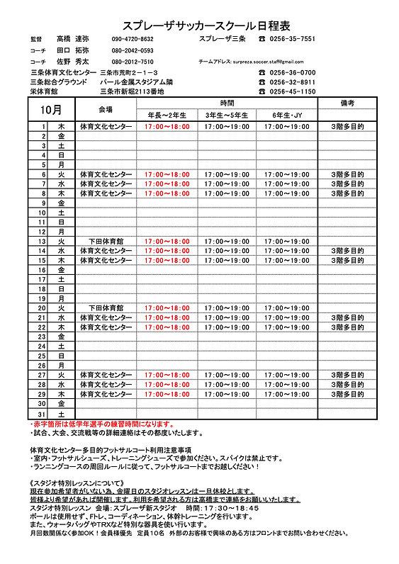 練習日程表10月.jpg