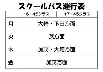 スクールバス運行表 (2).jpg