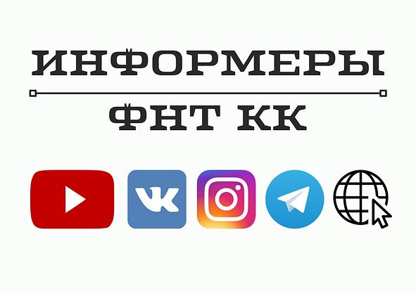 Информеры.png