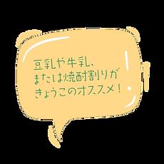 fukidashi.png