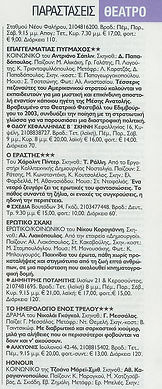 athinorama lover listing&rating.jpg