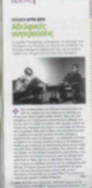 tru west athinorama article.jpg