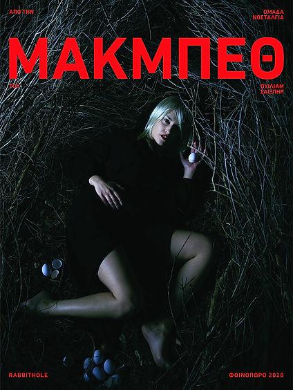 macbeth teaser poster fall 2020 fb web.j