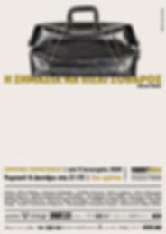 2020-01-05-istnes-RABBITHOLE-poster_INTE