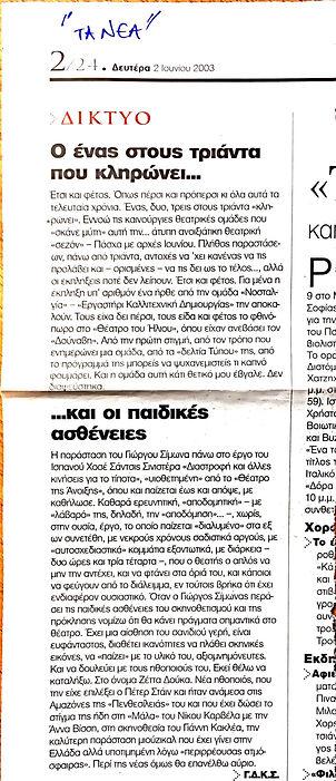 kritiki 2003.06.02 - diastrofi - ta nea